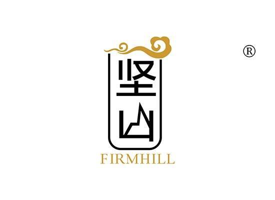 坚山 FIRMHILL