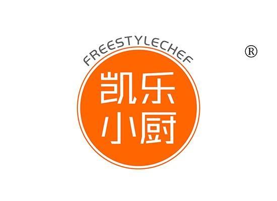 凯乐小厨 FREESTYLECHEF