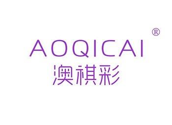 澳祺彩 AOQICAI