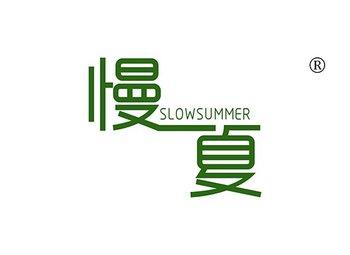 43-A838 慢一夏,SLOWSUMMER