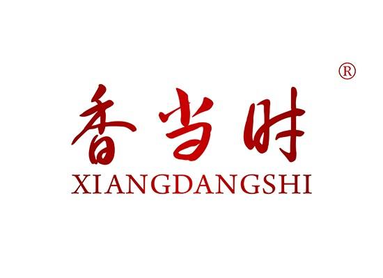 香當時 XIANGDANGSHI
