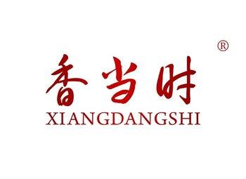 香当时,XIANGDANGSHI