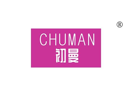 初曼 CHUMAN