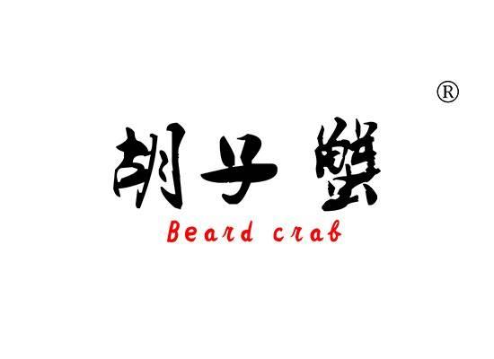 胡子蟹 BEARD CRAB