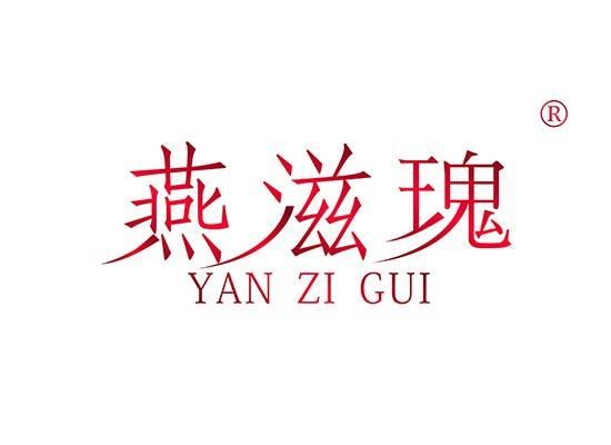 燕滋瑰 YANZIGUI