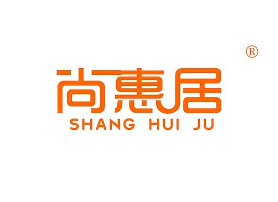 尚惠居 SHANGHUIJU
