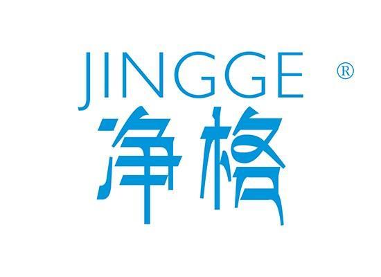 净格 JINGGE