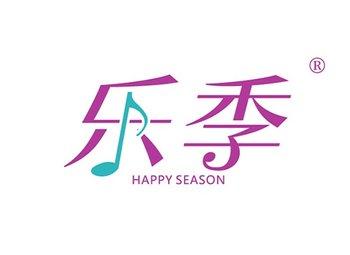 乐季,HAPPY SEASON
