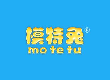 模特兔 MOTETU