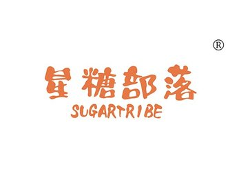 星糖部落 SUGARTRIBE