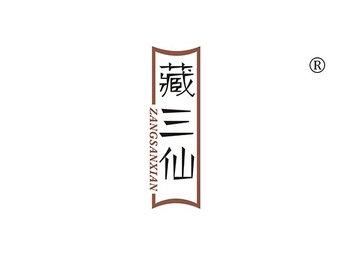 藏三仙,ZANGSANXIAN
