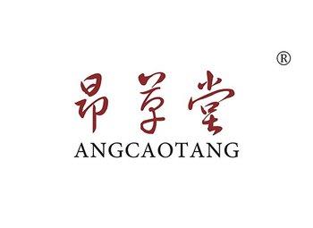 昂草堂,ANGCAOTANG