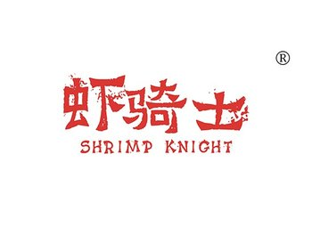 虾骑士,SHRIMP KNIGHT
