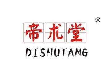 帝术堂,DISHUTANG
