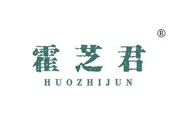 霍芝君,HUOZHIJUN