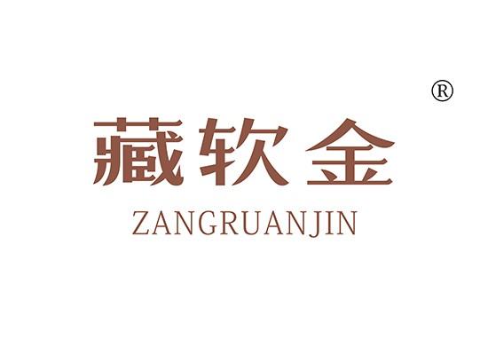 藏软金,ZANGRUANJIN