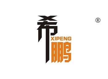 希鹏,XIPENG