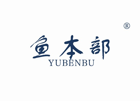 魚本部 YUBENBU