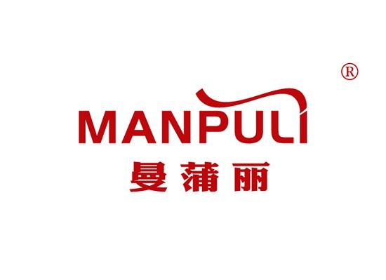 曼蒲麗 MANPULI