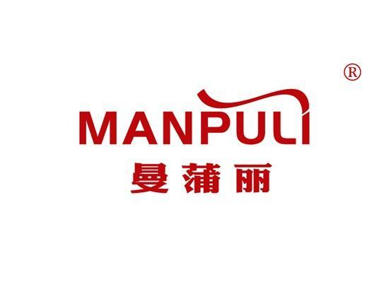 曼蒲丽 MANPULI