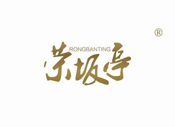 43-A856 荣坂亭,RONGBANTING