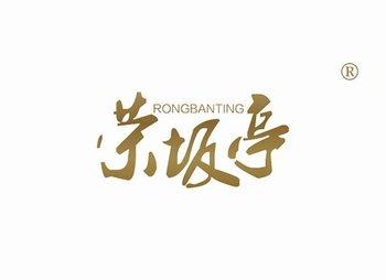 荣坂亭,RONGBANTING