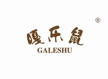 嘎乐鼠 GALESHU