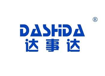 11-A841 达事达,DASHIDA