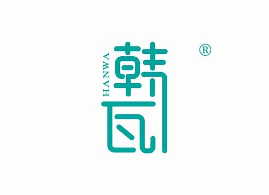 韩瓦 HANWA