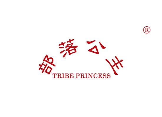 部落公主 TRIBE PRINCESS