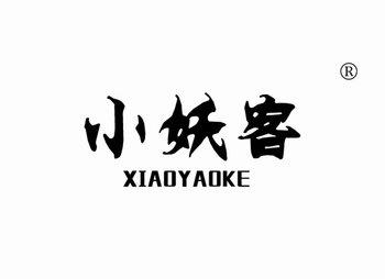 小妖客,XIAOYAOKE