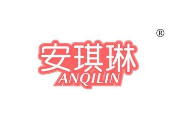 安琪琳,ANQILIN