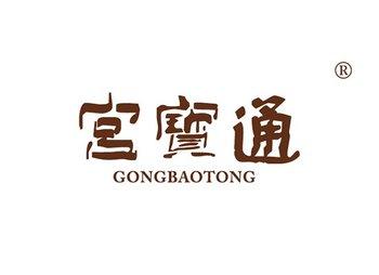 宫宝通,GONGBAOTONG