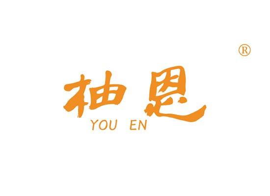 柚恩 YOUEN