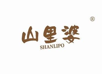 山里婆,SHANLIPO