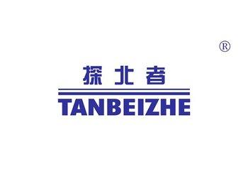 探北者 TANBEIZHE