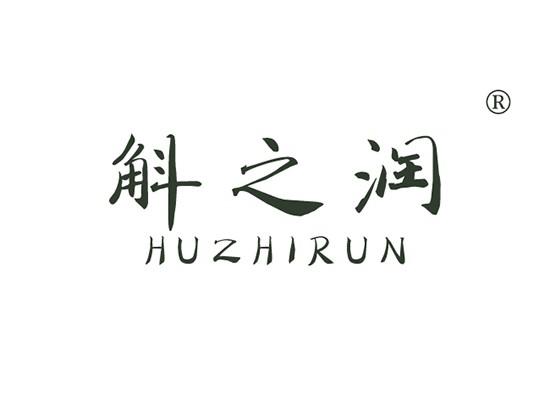 斛之潤 HUZHIRUN