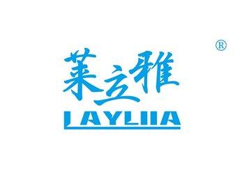 莱立雅,LAYLIIA