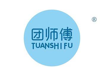 团师傅 TUANSHIFU