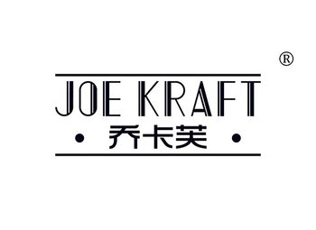 乔卡芙 JOE KRAFT