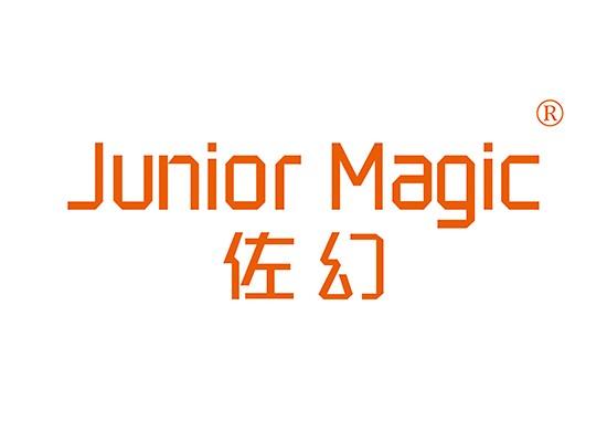 佐幻,JUNIOR MAGIC