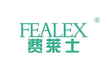 费莱士 FEALEX