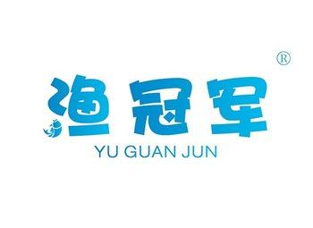 渔冠军 YUGUANJUN