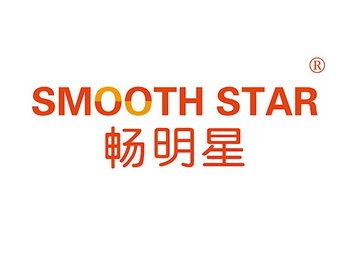 畅明星 SMOOTH STAR