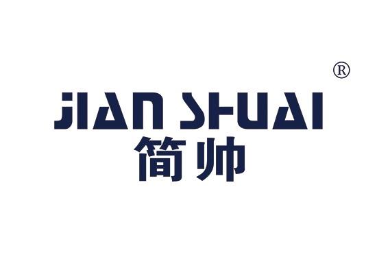 簡帥 JIANSHUAI