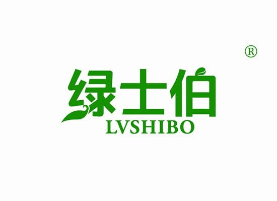 綠士伯 LVSHIBO