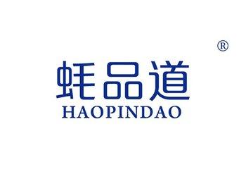 蠔品道 HAOPINDAO