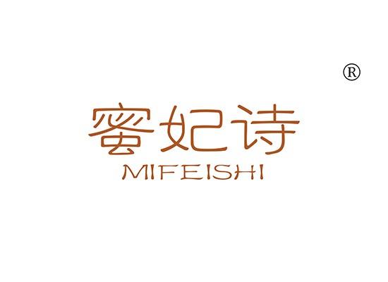 蜜妃詩 MIFEISHI
