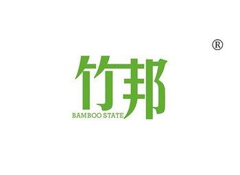 竹邦 BAMBOO STATE