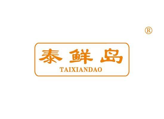 泰鲜岛 TAIXIANDAO